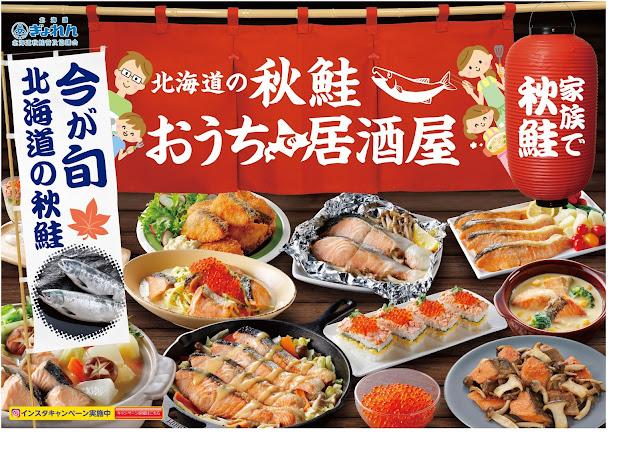 9月20日 ベルクにて特売開催! 今が旬!北海道の秋鮭/9月20日 ベルクにて特売開催!