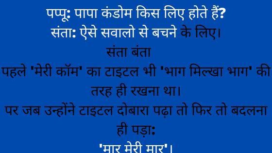 Bollywood non veg jokes