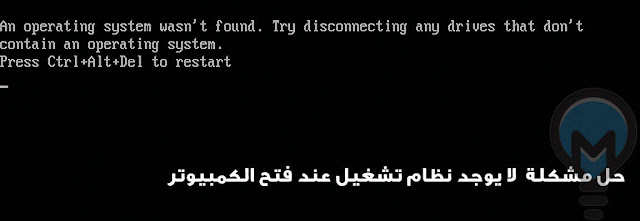 حل مشكلة operating system wasn't found