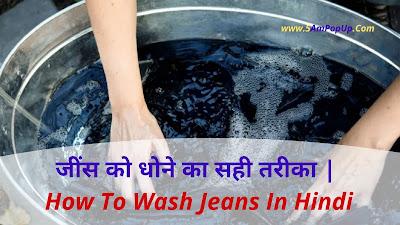 जींस को धोने का सही तरीका | How To Wash Jeans In Hindi