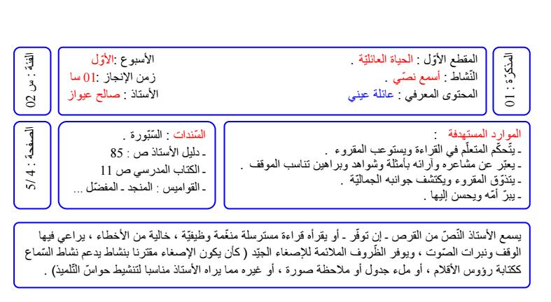 مذكرات اللغة العربية للسنة الثانية متوسط الجيل الثاني %25D9%2585%25D8%25B0%25D9%2583%25D8%25B1%25D8%25A7%25D8%25AA%2B%25D8%25A7%25D9%2584%25D9%2584%25D8%25BA%25D8%25A9%2B%25D8%25A7%25D9%2584%25D8%25B9%25D8%25B1%25D8%25A8%25D9%258A%25D8%25A9%2B%25D9%2584%25D9%2584%25D8%25B3%25D9%2586%25D8%25A9%2B%25D8%25A7%25D9%2584%25D8%25AB%25D8%25A7%25D9%2586%25D9%258A%25D8%25A9%2B%25D9%2585%25D8%25AA%25D9%2588%25D8%25B3%25D8%25B7%2B%25D8%25A7%25D9%2584%25D8%25AC%25D9%258A%25D9%2584%2B%25D8%25A7%25D9%2584%25D8%25AB%25D8%25A7%25D9%2586%25D9%258A