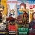 2021年3月份香港上映電影片單