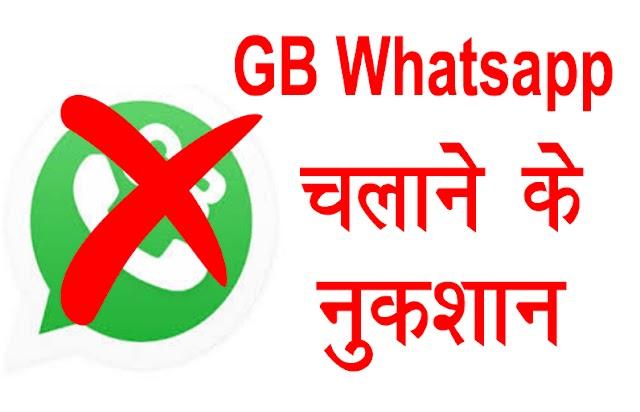 GB Whatsapp चलाने के नुकशान