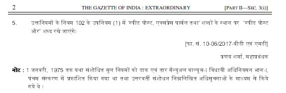The Gazette of India Regarding Discontinuance of Express Parcel
