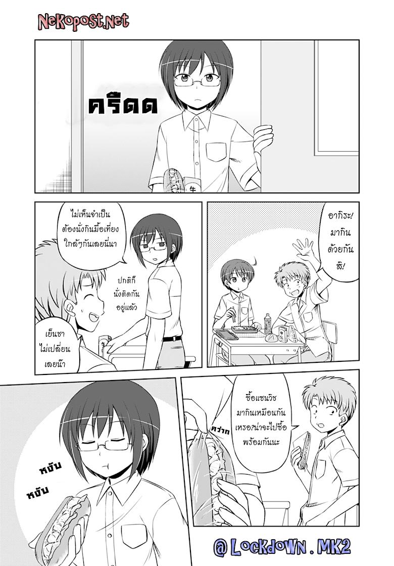 Magical Trans! - หน้า 1