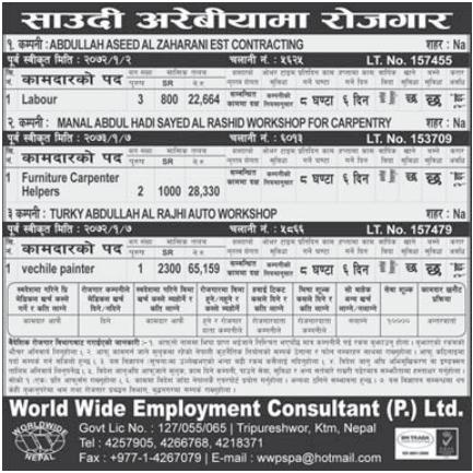 Jobs For Nepali In Saudi Arabia, Salary -Rs.65,159/