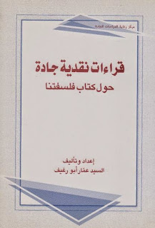 قراءات جادة حول كتاب فلسفتنا ـ عمار أبو رغيف