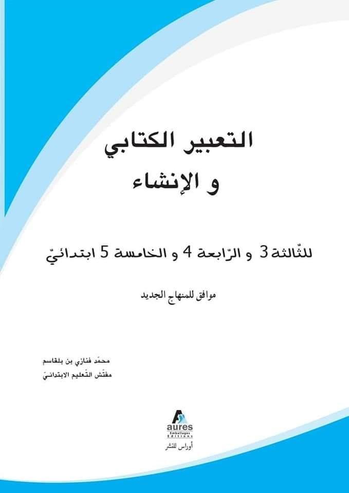 تحميل كتاب التعبير الكتابي والإنشاء للمرحلة الابتدائية