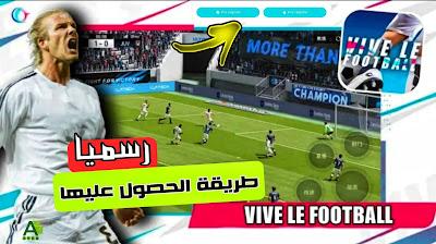 طريقة تحميل لعبة كرة القدم الجديدة vive le football للاندرويد