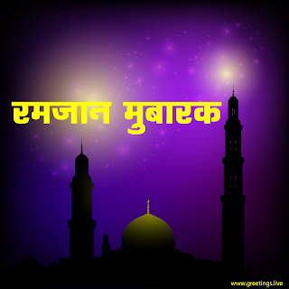 Hindi Ramadan mubarak,Ramzan Eid mubarak in Hindi