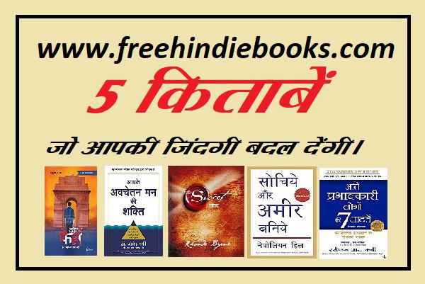 5 Books That Changed Your Life Completely- जिंदगी बदलने वाली 5 किताबें
