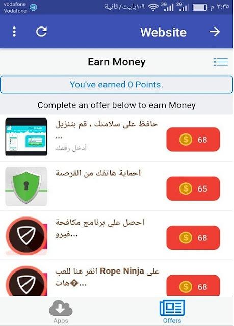 تطبيقات للربح من الانترنت