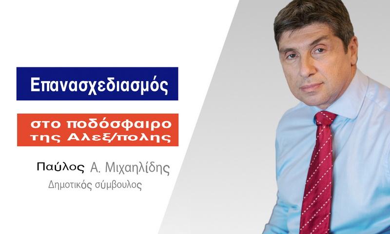 Παύλος Μιχαηλίδης: Άμεση ανάγκη επανασχεδιασμού για το ποδόσφαιρο της Αλεξανδρούπολης