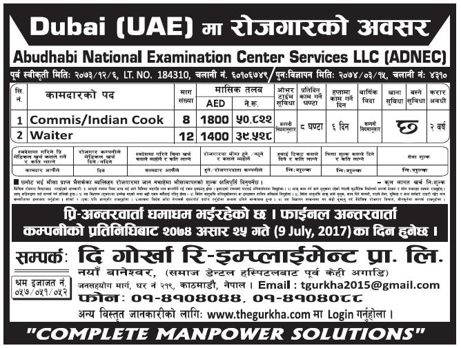 Jobs in Dubai UAE for Nepali, Salary Rs 50,822