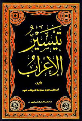 تيسير الإعراب - أبو السعود سلامة , pdf