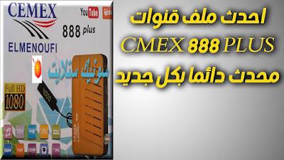 احدث ملف قنوات CEMEX 888 PLUS