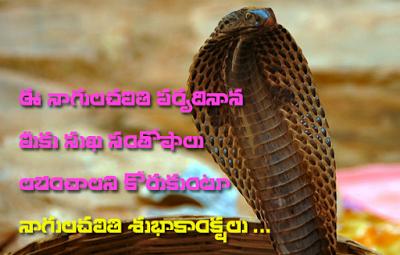 Happy Nagula Chavithi Whatsapp Status
