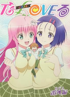 To Love Ru Darkness 2nd OVA 04 (Legendado)