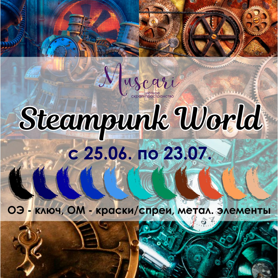 Задание Steampunk World