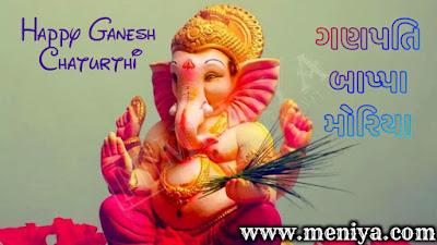 Ganesh Chaturthi Special Whatsapp Wishes in Hindi