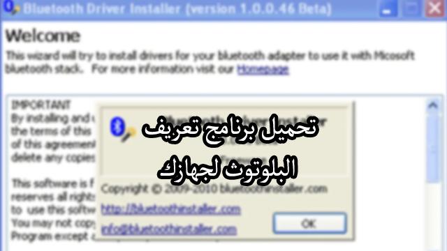 تحميل برنامج تعريف البلوتوث Bluetooth لجهازك