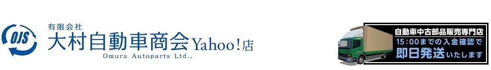 有限会社大村自動車商会 Yahoo!店