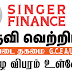 Vacancy In Singer Finance   Post Of -Assistant Manager Financial Services