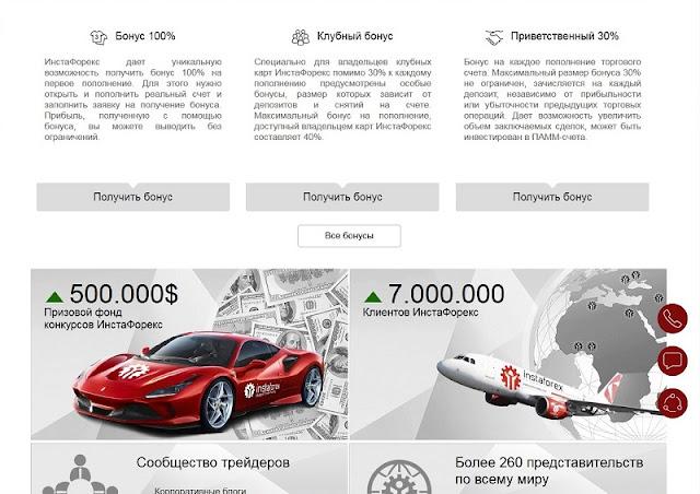 Сайт InstaForex