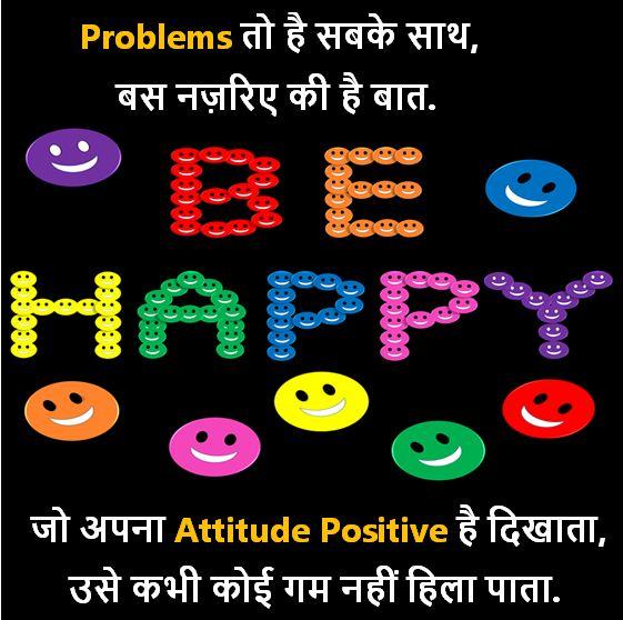 positive thinking shayari images, positive thinking images