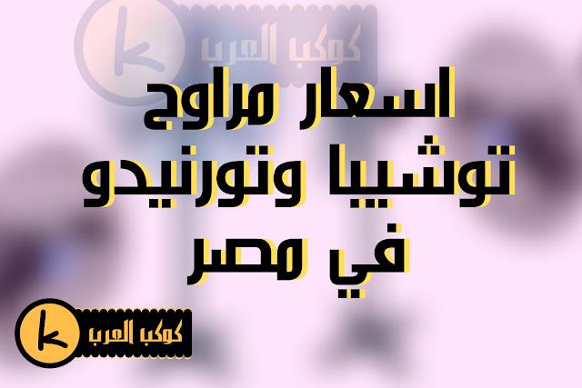 اسعار مراوح توشيبا وتورنيدو سقف وحائط ومكتب في مصر 2020 | اسعار المراوح في مصر