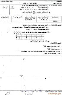 فرض الفصل الأول في مادة الرياضيات للسنة الثانية متوسط مع الحل