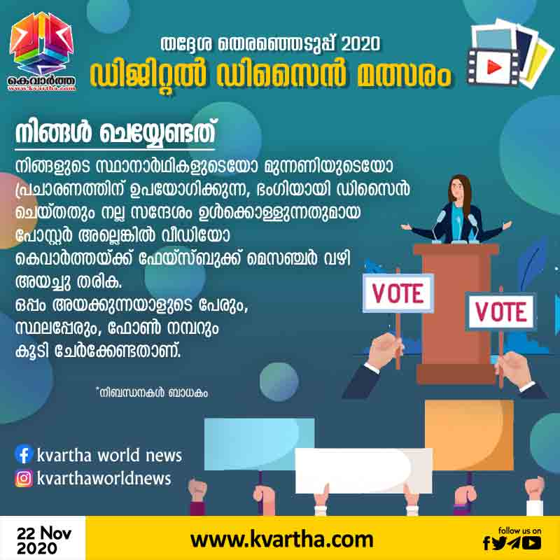 Election, News, Kvartha, Contest, Design, Poster, Candidate, Competition, Local Election, Digital Design Competition, Kochi, Kerala, Trending, Local Elections 2020: Kvartha Digital Design Competition.