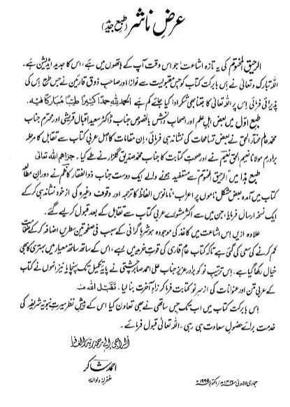 Ar Raheeq Al Makhtum Urdu