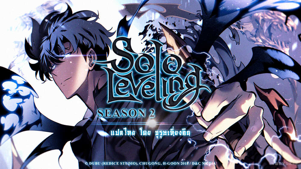 Solo Leveling ตอนที่ 120