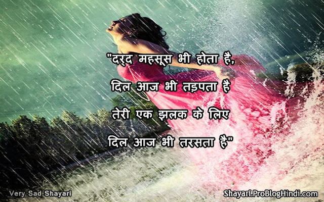very sad love shayari