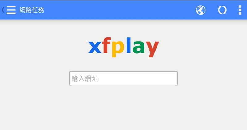 影音先鋒 Xfplay 行動版