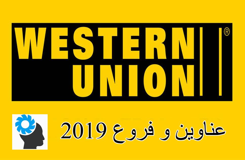 عناوين و فروع ويسترن يونيون مصر 2019 2020