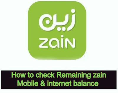 How to check zain balance - how to check zain internet balance