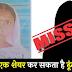 हमीरपुर: 17 दिन से लापता चल रही है महिला, तलाश में दर-दर भटक रहा है पति
