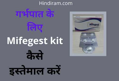 Mifegest-kit-in-hindi