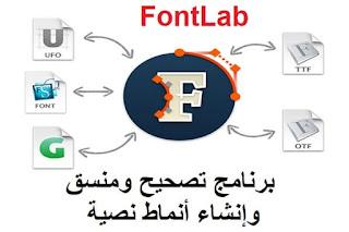 7-1-1-7383 FontLab برنامج تصحيح ومنسق وإنشاء أنماط نصية