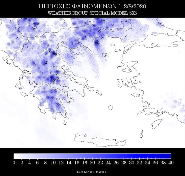 2 - Που θα βρέξει 1-2/8/2020 Λάρισα-Θεσσαλία-Ελλάδα (Χάρτες+Βίντεο)