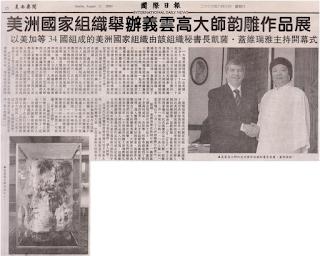 [2003年8月3日刊載於國際日報] 美洲國家組織舉辦義雲高大師韵雕作品展 | 第三世多杰羌佛, 佛教, 修行, 快樂人生