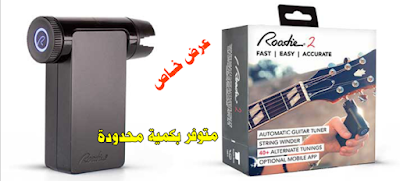 جــهاز Roadie 2 يمكنه ضبط التك الوترية في ثوانٍ اصبح متوفر في جميع أنحاء العالم