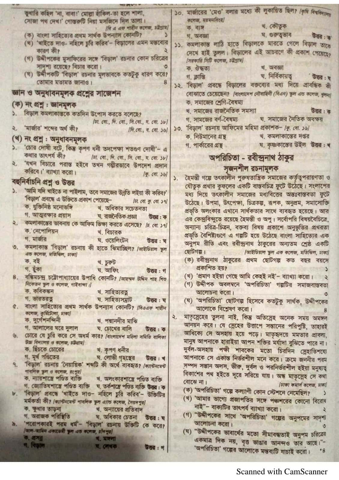 Hsc 2020 Bangla 1st Paper Suggetion | Hsc Bangla 1st Paper Suggetion 2020