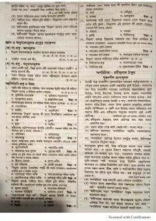 Hsc 2020 Bangla 1st Paper Suggetion | Hsc Bangla 1st Paper Suggetion 2020
