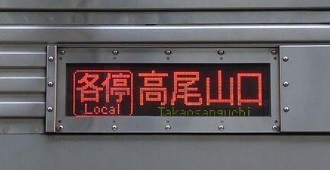 区間急行 橋本行き 都営10-000形230F