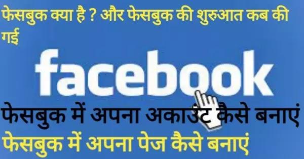 फेसबुक क्या है फेसबुक में अपना अकाउंट कैसे बनाएं ?। (what is facebook how to create your account in facebook )