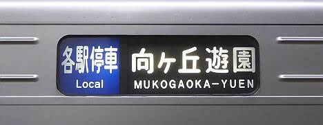 小田急線 各駅停車 向ヶ丘遊園行き3 1000形