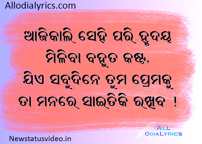 Pure Love Odia Shayari